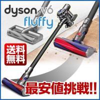 送料無料&ネジプレゼント! Dyson ダイソン V6 fluffy 最安値挑戦中♪  ダイソン 掃...