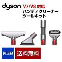 Dysonダイソンコードレス掃除機 ハンディ ツールキット最安値挑戦中♪   【Dyson ハンディ...