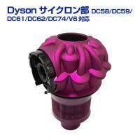 ダイソン DC58/DC59/DC61/DC62/DC74/V6 対応用 パーツ サイクロン部  ※...