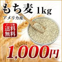テレビで話題の「もち麦」なんと食物繊維はゴボウ以上!無添加 大麦   もちもちとした食感でとってもお...