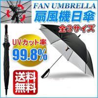 晴雨兼用の扇風機日傘!日傘扇風機 選べるサイズに 撥水加工最新版!ご注文殺到中!  新しくSサイズが...
