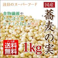 人気急上昇! 日本国内産 そばの実1kgがメール便送料無料でこの価格!  新たなスーパーフードとして...