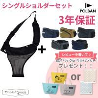 ポルバン POLBAN ヒップシート シングルショルダーセット 腰抱っこ ウエストポーチタイプ 抱っこひも 抱っこ紐 ベビーキャリー