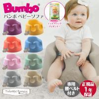 【特徴】赤ちゃんの「すわる」をきとんと考えた、世界中で愛されるバンボ。赤ちゃんの椅子の代名詞になった...