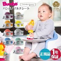 【2020年新色】バンボ マルチシート ベビーチェア Bumbo テーブルの付いたバンボ ティーレックス 日本正規品
