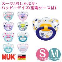 【特徴】自然に鼻呼吸できる形で、また赤ちゃんの顔にフィットするようデザインされています。NUK のオ...