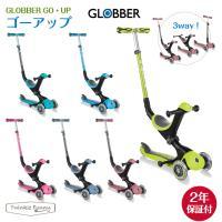 グロッバー GLOBBER マイフリー 5in1 バランスバイク ライダー キックスクーター