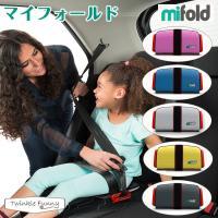 【特徴】マイフォールド ブースターシートは、車の中で場所を取る固定式のジュニアシートやブースターシー...