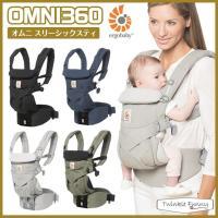 エルゴ 抱っこひも エルゴベビー オムニ スリーシックスティ 新生児 日本正規店 2年保証 前抱き OMNI 360