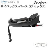 サイベックス ベース Qフィックス cybex チャイルドシート