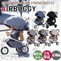 エアバギー AirBuggy ココブレーキEX フロムバース 三輪 ストローラー 3輪 COCOブレーキ ベビーカー