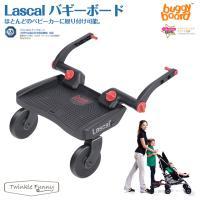 【セール!】ラスカル Lascal バギーボード レッド ベビーカーボード ステップ