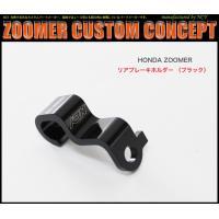 【商品名】NCY製 HONDA ZOOMER / Ruckus 用 アルミリアブレーキホルダー(ブラ...
