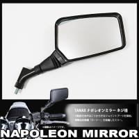 【商品名】汎用品 TANAX ナポレオンミラー ネジ径10mm  【型番】 ・左:AJ-10L(10...