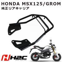 【型番】APK26H81200TA 【適合車種】 HONDA MSX125(GROM/グロム) (2...