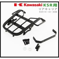 TIGER R製 KAWASAKI KSR110、50、80用 リアキャリア カワサキ KSR110...