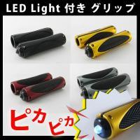 LED ライト ハンドル グリップ グリップカバー カスタム ライブディオ ライブディオSR ジョル...