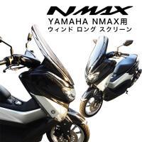 【商品名】YAMAHA NMAX用ウィンドロングスクリーン/ウィンドロングシールド(スモーク) 【部...