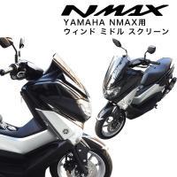 【商品名】YAMAHA NMAX用ウィンドミドルスクリーン/ウィンドミドルシールド(スモーク) 【部...