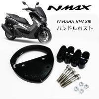 【商品名】 YAMAHA NMAX用ハンドルポスト ブラック SEVEN SPEED 【部品番号】B...