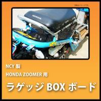 【商品名】NCY製 HONDA ZOOMER / Ruckus用 ラゲッジBOXボード ホンダ ズー...