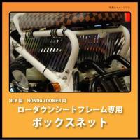 【商品名】NCY製 HONDA ZOOMER / Ruckus用 ローダウンシートフレーム専用ボック...