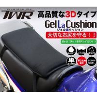 【商品名】Gel La Cushion (ジェル楽クッション) ゲル内蔵のバイク用座布団  【商品コ...