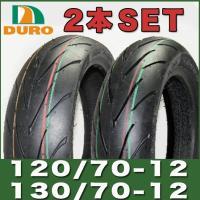 DURO製 DM1107A 120/70-12 130/70-12  MAJESTY125/マジェスティ125  前後タイヤセット