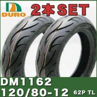 2本セット  HONDA APE50/ APE100 前後タイヤセット DURO製タイヤ DM1162 120/80-12 ダンロップ OEM  ロードタイヤ