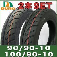 DURO製タイヤ HF296 90/90-10 100/90-10 SUZUKI アドレスV100 ...