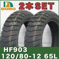 120/80-12 65L【ダンロップ OEM】APE50 APE100 XRモタード50 XRモタ...