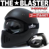 フルフェイスヘルメット ヘルメット バイク かっこいい メンズ ゴーグルセット マットブラック ダムトラックス ブラスター改 シールド