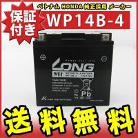 【商品名】台湾LONGバッテリーWP14B-4 【メーカー】台湾LONG(ベトナム HONDA 純正...