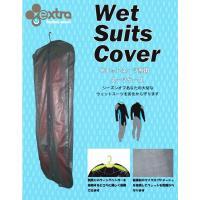 ■EXTRA WET SUITS COVER  ■エクストラ ウェットスーツカバー  シーズンオフの...