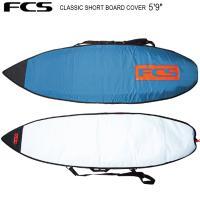 "FCS エフシーエス ボードケース   CLASSIC SHORT BOARD COVER  5'9"" ショートボード用 サーフボードケース/ハードケース  送料無料!"