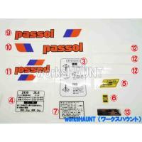 ■パッソル ステッカーセット 2型 純正タイプ 新品 番号と枚数とステッカーの位置について12番×2...