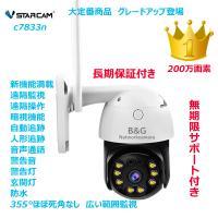 B&G SHOP - 防犯カメラ ネットワークカメラ vstarcam c7833wip 100万画素 日本語対応 スマホ タブレット iPhone WiFi対応 セキュリティーカメラ 保証期間12か月|Yahoo!ショッピング