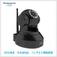 ネットワークカメラ ベビーモニター ペットモニター 防犯カメラ IPカメラ  WiFiカメラ セキュリティーカメラ WEBカメラ 日本語対応100万画素  出産祝い tyokusou 13