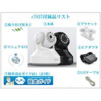 ネットワークカメラ ベビーモニター ペットモニター 防犯カメラ IPカメラ  WiFiカメラ セキュリティーカメラ WEBカメラ 日本語対応100万画素  出産祝い tyokusou 17