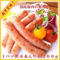 天然腸 国産 豚肉 の 粗挽きウィンナー おすすめ  1パック約200g   賞味期限 約15日  ...