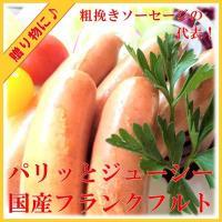天然腸 国産 豚肉 の 粗挽き フランクフルト ソーセージ おすすめ  1パック約240g   賞味...