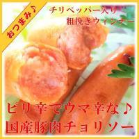 天然腸国産豚肉の粗挽きソーセージです  1パック約200g   賞味期限 約15日  チリペッパー入...