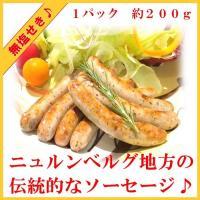 天然腸国産豚肉の無塩せきの粗挽きソーセージです よく焼いてお召し上がり下さい  1パック約200g ...