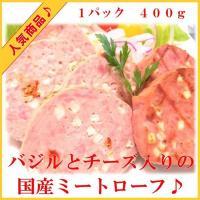 パプリカとチーズとお肉を練り合わせて型に入れて焼き上げて バジル をまぶした製品です  1本400g...