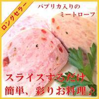 彩り綺麗なパプリカとお肉を練り合わせて型に入れて焼き上げた製品です  1本400g   賞味期限 約...