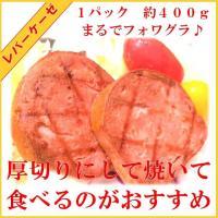 豚レバーと豚肉を練り合わせて型に入れて焼き上げた製品です  1本400g   賞味期限 約10日  ...