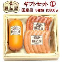 国産原料 手作りハムソーセージの腸詰屋の人気の詰め合わせセットです  お得なギフトセット オーソドッ...
