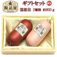 国産原料 手作りハムソーセージの腸詰屋のボロニアソーセージの詰め合わせです  人気のボロニアタイプハ...