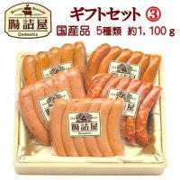 国産原料 手作りハムソーセージの腸詰屋の人気のソーセージ詰め合わせセットです  定番の腸詰を5種類セ...