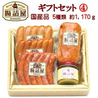 国産原料 手作りハムソーセージの腸詰屋のおすすめ詰め合わせセットです  定番の腸詰3種類とミートロー...